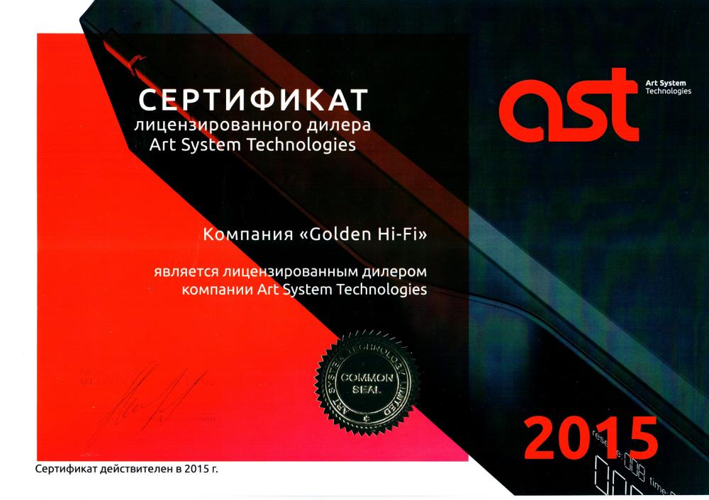 Сертификат лицензированного дилера караоке AST: