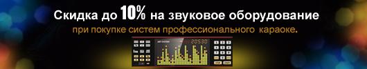Скидка на Профессиональное звуковое оборудование
